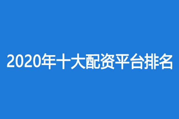 2020年配资平台排名